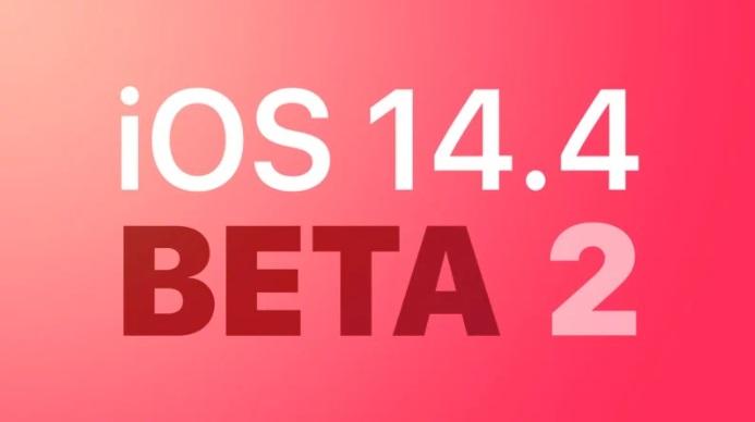 蘋果 iOS 14.4正式版怎么樣