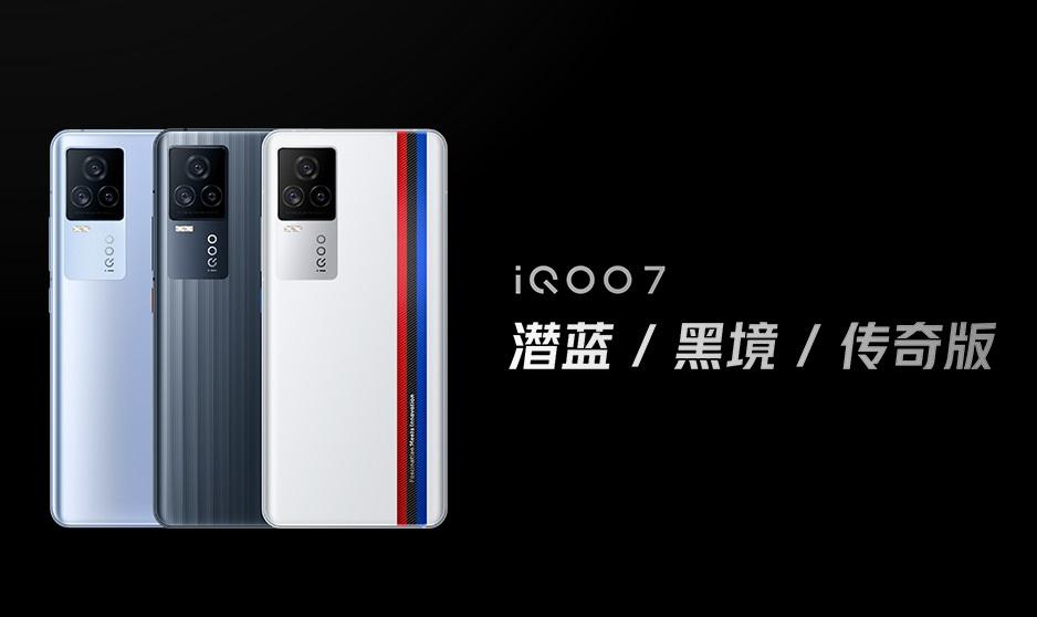 IQOO7支持NFC功能嗎