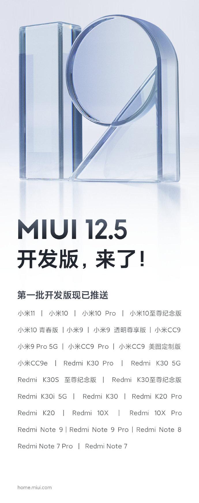 小米 MIUI 12.5哪些機型可以用