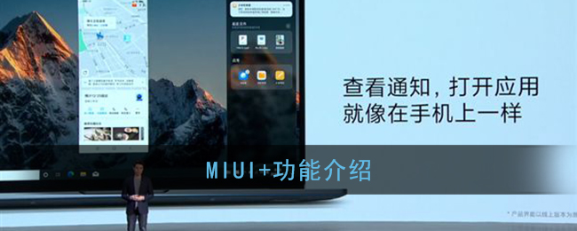 小米miui+是什么