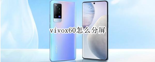 vivox60分屏功能怎么用