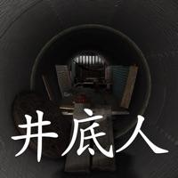 孙美琪疑案井底人 v1.0.0苹果版