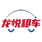 交投龍悅租車 v1.0.5安卓版