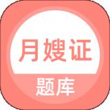月嫂考试试题题库 v1.1.0安卓版