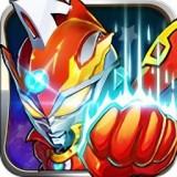 熱血奧特曼超人 v2.0.5安卓版