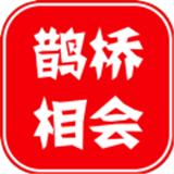 鹊桥相会 v0.1.3安卓版