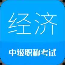 中级经济师考试 v1.7 安卓版