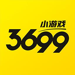 3699小游戏(手游盒子) v2.0.3