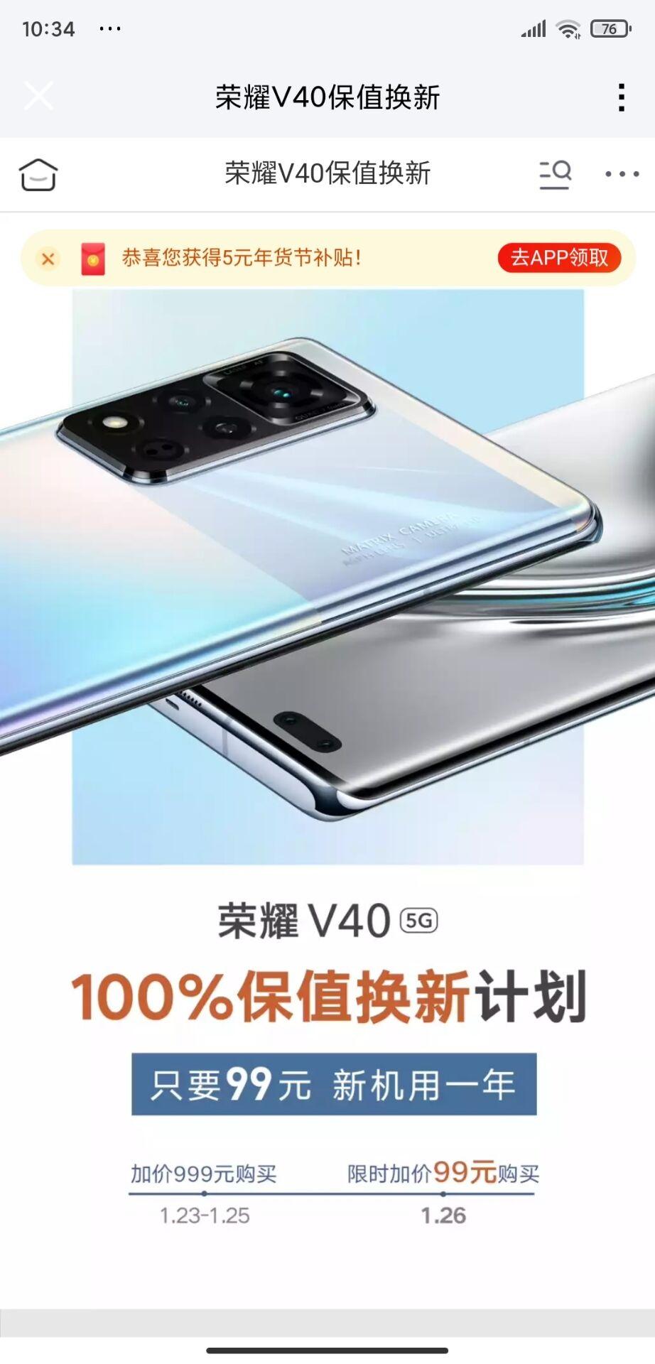 榮耀V40手機保值換新計劃值得買嗎