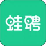 蛙聘 v1.15安卓版