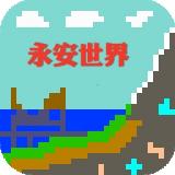 永安世界 v0.0.0000001安卓版