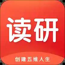 读研网 v1.1.0 安卓版