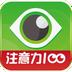 注意力100 v5.0安卓版