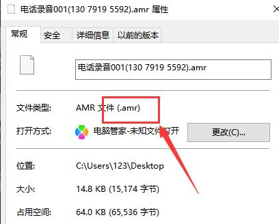怎么把AMR转换为MP3