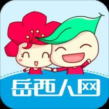 岳西人网 v4.2.0 安卓版