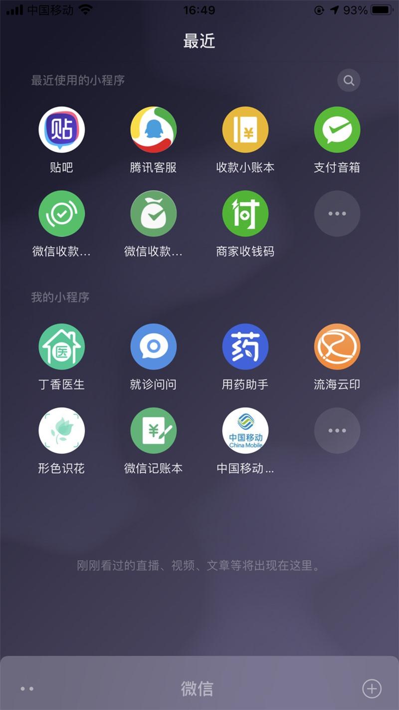 微信 iOS版8.0.2更新了什么