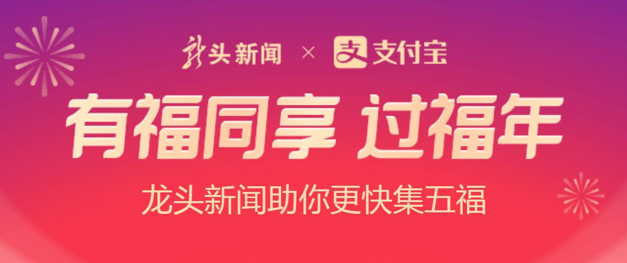 2021龍頭新聞福氣盲盒怎么得