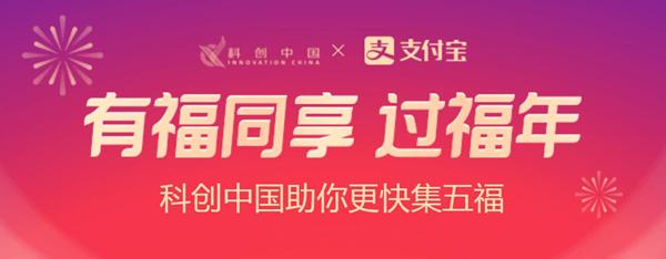 2021科创中国福气盲盒怎么得