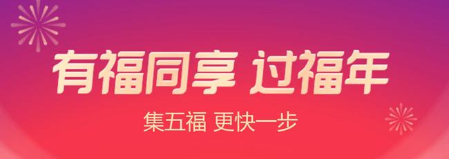 2021江南百景圖福氣盲盒在哪