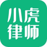 小虎律師 v1.1.3蘋果版