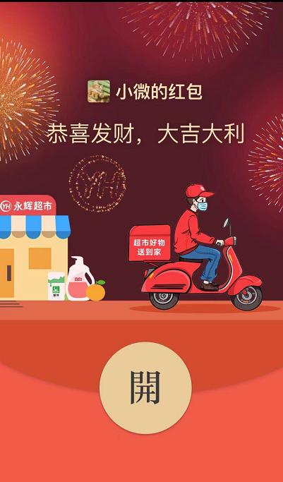 微信永輝超市紅包封面怎么領
