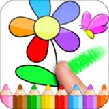 兒童涂色畫畫 v1.7安卓版