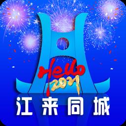 江來 v1.0.1安卓版