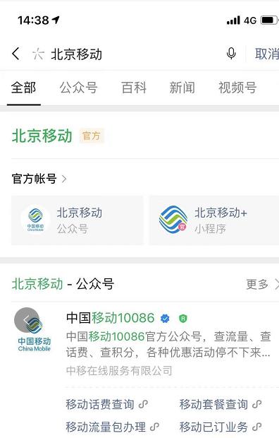 怎么通过微信领取北京20G免费流量