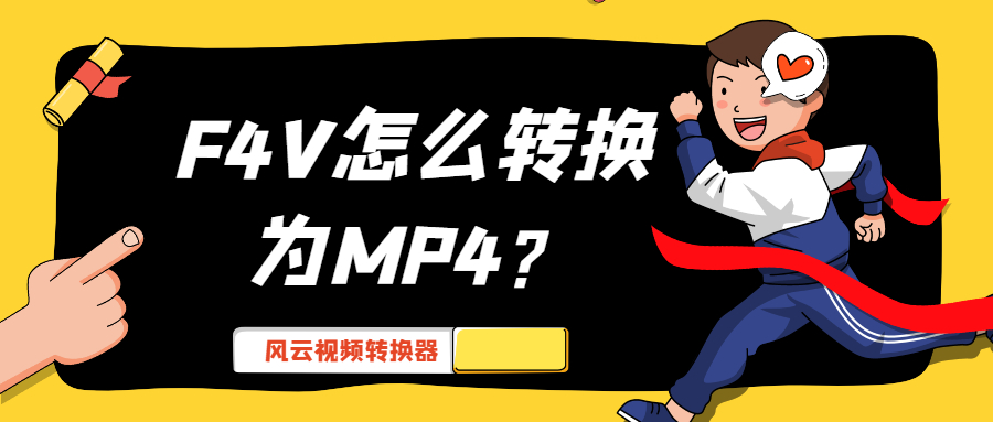 F4V如何转换为MP4