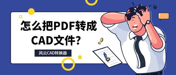 PDF怎么转化为CAD格式