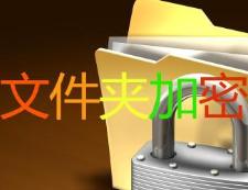 文件夹隐藏软件大全