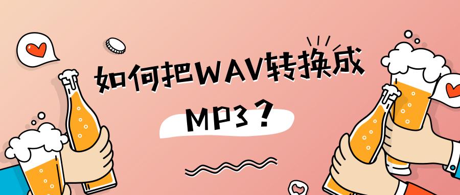 怎么將WAV轉換成MP3格式