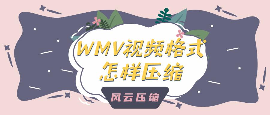 WMV視頻格式怎樣壓縮