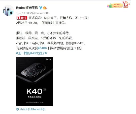 Redmi K40發布會是什么時候