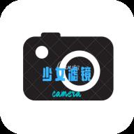 少女濾鏡相機 v1.0.0 安卓版