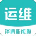 澤清運維 v1.0.4安卓版