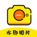水印照相機 v4.5.0319安卓版