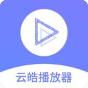 云皓播放器 v1.0安卓版