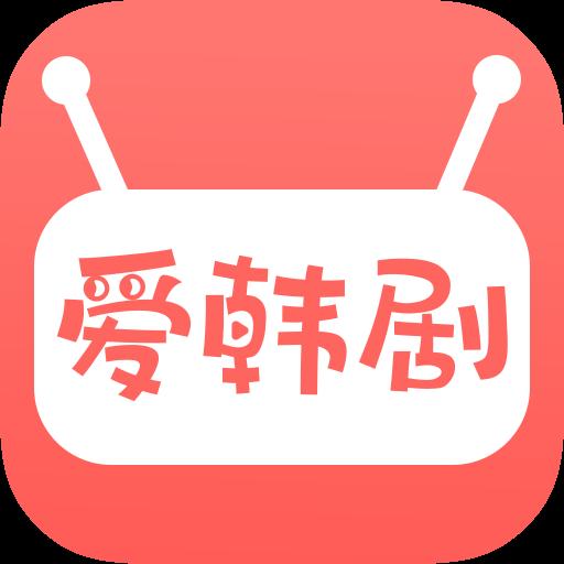 爱韩剧 v1.4.4 安卓版