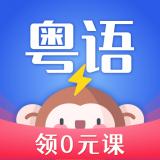 雷猴粤语学习 v1.0.1安卓版