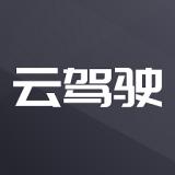 云驾驶 v2.0.210803安卓版