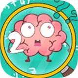 开动大脑2 v1.0.9.1安卓版