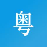 掌上粤语 v95.6安卓版