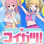 恋活Sunshine启动补丁 v1.0