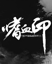 嗜血印原神刻晴MOD v1.5