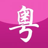 自学粤语 v1.2安卓版