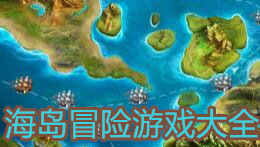海岛冒险游戏大全