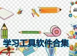 学习工具软件合集