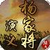 杨家将演义 v18.9.28安卓版