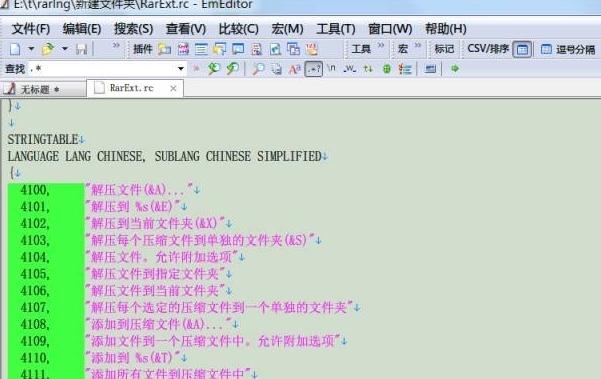 Winrar中文Lng文件